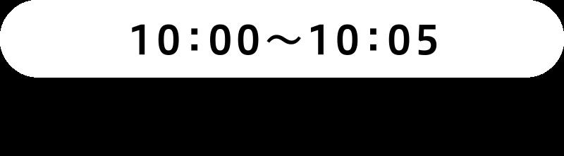 10:00~10:05 朝礼