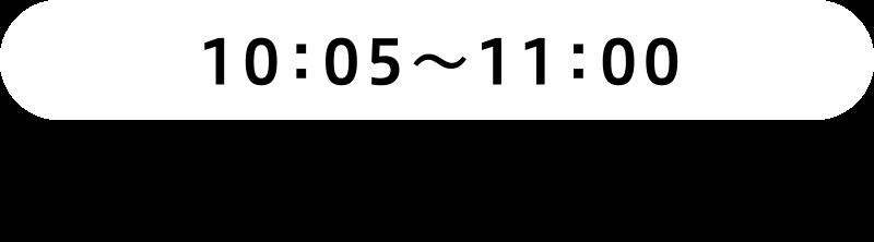 10:05~11:00 作業