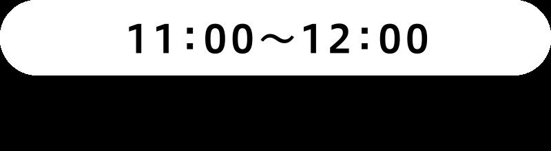 11:00~12:00 プログラム