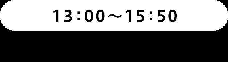 13:00~15:50 プログラム