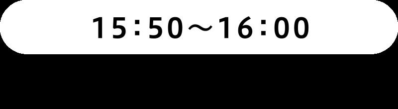 15:50~16:00 終礼