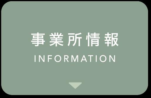 事業所情報