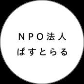 NPO法人 ぱすとらす