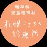 精神科・児童精神科 札幌こころの診療所