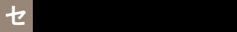 セカンドオピニオン