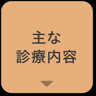 院長・医師紹介
